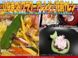 ひなまつりフラワーアレンジ(6)/花前カレン画像03