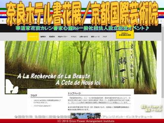 奈良ホテル書花展(4)/京都国際芸術院画像01 ▼画像クリックで640x480pxlsに拡大@エリ子花前カレン