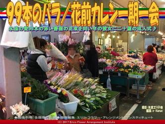 99本のバラ(4)/花前カレン一期一会画像02