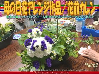 母の日花アレンジ作品(3)/花前カレン画像01▼画像クリックで640x480pxlsに拡大@エリ子花前カレン