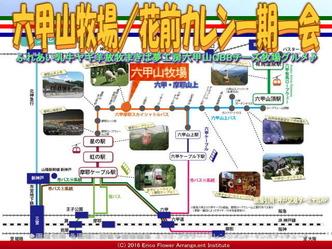 六甲山牧場(2)アクセス/花前カレン画像01