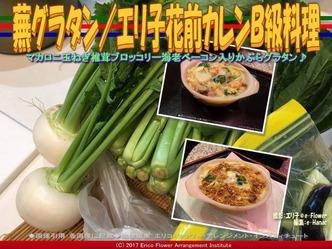 蕪グラタン(2)/エリ子花前カレンB級料理画像01