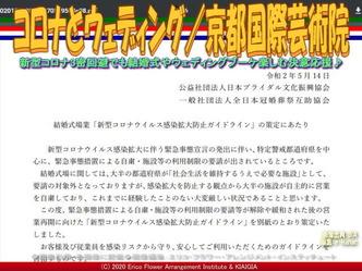 コロナとウェディング(4)/京都国際芸術院画像01 ▼画像クリックで640x480pxlsに拡大@北洞院エリ子花前カレン