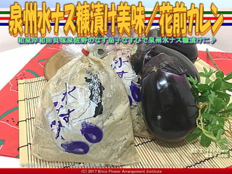 泉州水ナス糠漬け美味/花前カレン画像01