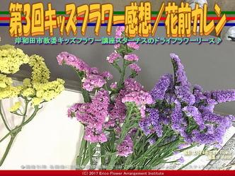 第3回キッズフラワー感想【4】/花前カレン画像02