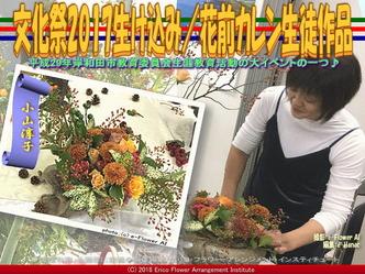 文化祭2017生け込み(10)/小山淳子画像01 ▼画像クリックで640x480pxlsに拡大@エリ子花前カレン