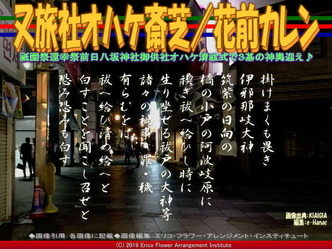 又旅社オハケ斎芝(12)/花前カレン画像01 ▼画像クリックで640x480pxlsに拡大@エリ子花前カレン