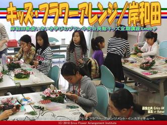 キッズ・フラワーアレンジ(6)/岸和田画像01 ▼画像クリックで640x480pxlsに拡大@エリ子花前カレン