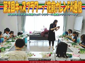 第2回キッズフラワー(6)/花前カレンFA通信画像01