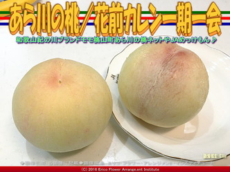 頂き桃あら川の桃/花前カレン画像01