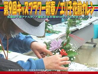 第9回キッズフラワー新春(4)/エリ子花前カレン画像02 ▼画像クリックで640x480pxlsに拡大@エリ子花前カレン