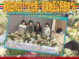 岸和田市2017文化祭(4)/葛城地区公民館まつり画像01▼画像クリックで640x480pxlsに拡大@エリ子花前カレン