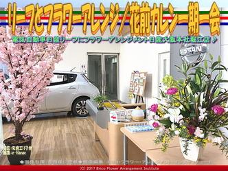 リーフとフラワーアレンジ(2)/花前カレン画像01