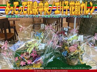 よってって和泉中央(3)/エリ子花前カレン画像02 ▼画像クリックで640x480pxlsに拡大@エリ子花前カレン