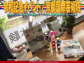 令和記念イベント(2)/京都国際芸術院画像01 ▼画像クリックで640x480pxlsに拡大@エリ子花前カレン