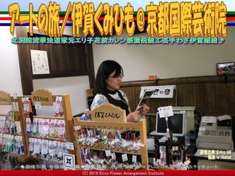 アートの旅/伊賀くみひも(14)@京都国際芸術院画像02 ▼画像クリックで640x480pxlsに拡大@エリ子花前カレン