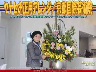 ヤナセお正月アレンジ(7)/京都国際芸術院画像01▼画像クリックで640x480pxlsに拡大@エリ子花前カレン
