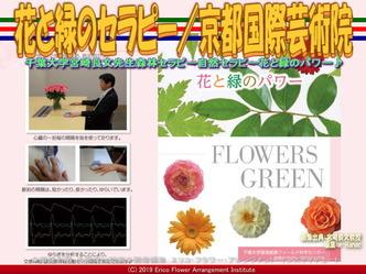 花と緑のセラピー(3)/京都国際芸術院画像02 ▼画像クリックで640x480pxlsに拡大@エリ子花前カレン