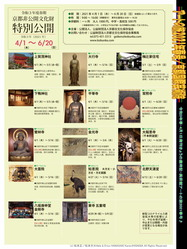 アートの旅2021年春号/京都国際芸術院画像03 ▼画像クリックで960x1280pxlsに拡大@北洞院エリ子花前カレン