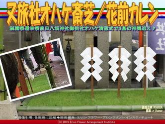 又旅社オハケ斎芝/花前カレン画像01 ▼画像クリックで640x480pxlsに拡大@エリ子花前カレン