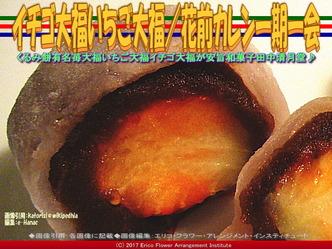 苺大福イチゴ大福いちご大福(2)/花前カレン画像01