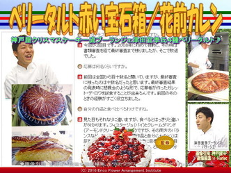 ベリータルト赤い宝石箱/花前カレン画像02