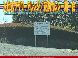 入社式フラワーアレンジ(5) /花前カレン一期一会画像01