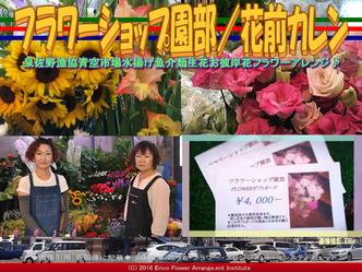 フラワーショップ園部(5)/花前カレン画像02