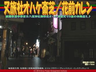 又旅社オハケ斎芝(11)/花前カレン画像01 ▼画像クリックで640x480pxlsに拡大@エリ子花前カレン