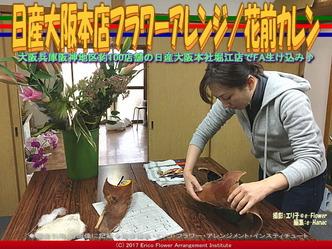 日産大阪本店FA(II)準備1/花前カレン画像03