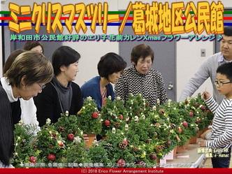 フラワーアレンジ/岸和田画像01 ▼画像クリックで640x480pxlsに拡大@エリ子花前カレン