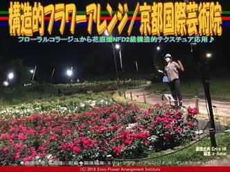 構造的フラワーアレンジ(5)/京都国際芸術院画像02 ▼画像クリックで640x480pxlsに拡大@エリ子花前カレン