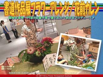 書道作品展フラワーアレンジ(2)/花前カレン画像01