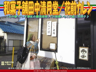 和菓子舗田中清月堂(4)/花前カレン画像02