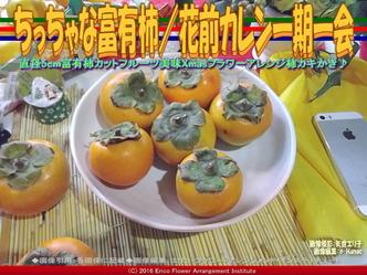 直径5cm富有柿/花前カレン一期一会画像02