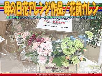 母の日花アレンジ作品(2)/花前カレン画像01 ▼画像クリックで640x480pxlsに拡大@エリ子花前カレン