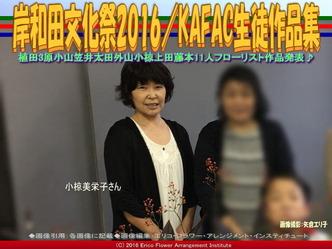 KAFAC小椋美栄子/花前カレン生徒作品集画像01