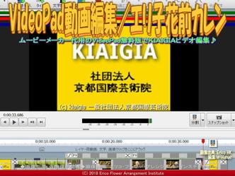 VideoPad動画編集(3)/エリ子花前カレン画像02 ▼画像クリックで640x480pxlsに拡大@エリ子花前カレン