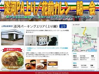 淡河PA上り(2)/花前カレン画像03