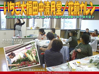 いちご大福田中清月堂/花前カレン画像02
