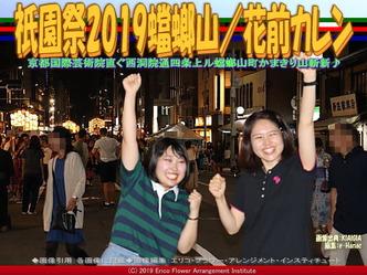 祇園祭2019蟷螂山(4)/花前カレン画像01 ▼画像クリックで640x480pxlsに拡大@エリ子花前カレン