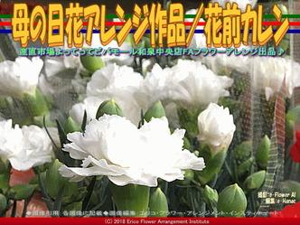 母の日花アレンジ作品(3)/花前カレン画像02 ▼画像クリックで640x480pxlsに拡大@エリ子花前カレン