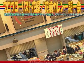 プロフローリスト花屋(3)/花前カレン画像03