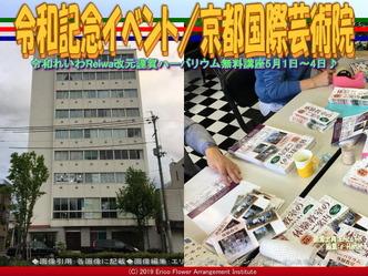 令和記念イベント(4)/京都国際芸術院画像01 ▼画像クリックで640x480pxlsに拡大@エリ子花前カレン