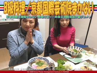 B級料理(3)/京都国際芸術院まかない画像01 ▼画像クリックで640x480pxlsに拡大@北洞院エリ子花前カレン
