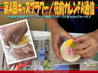 第4回キッズフラワー(7)/花前カレンFA通信画像02