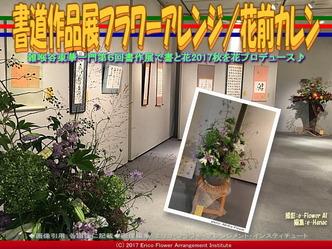 書道作品展フラワーアレンジ(3)/花前カレン画像02