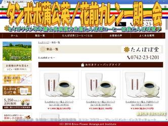 タンポポコーヒー/花前カレン画像03
