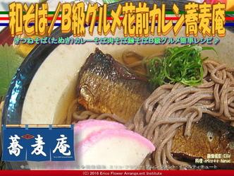 鰊そば/B級グルメ花前蕎麦庵画像02