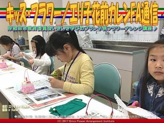 キッズ・フラワー(5)/エリ子花前カレンFA通信画像02
